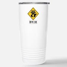 Warning Racoon 1, Japan Travel Mug