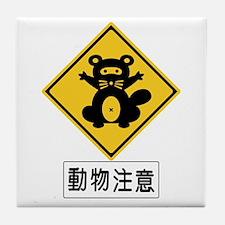 Warning Racoon 1, Japan Tile Coaster