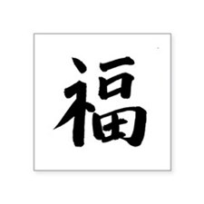 """Funny Chinese Square Sticker 3"""" x 3"""""""