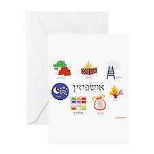 Succos Ushpezin Greeting Card