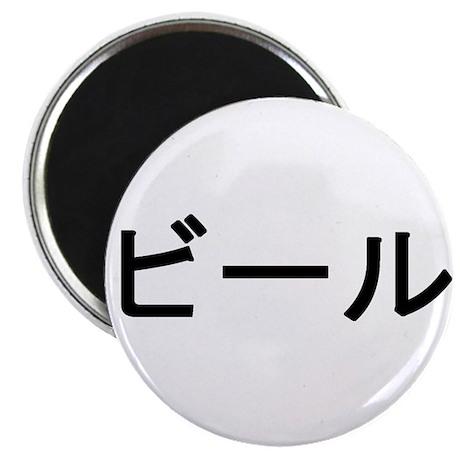 "Japanese Beer 2.25"" Magnet (10 pack)"