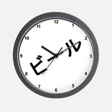 Japanese Beer Wall Clock