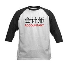 Accountant In Chinese Tee