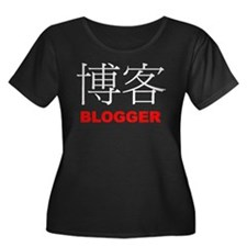 Blogger In Chinese T