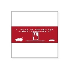 "Unique Convoy Square Sticker 3"" x 3"""