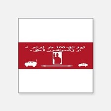 "Cute Afghan Square Sticker 3"" x 3"""