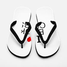 I Love Book Clubs Flip Flops