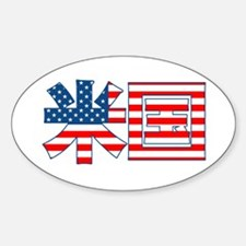 USA Flag Kanji Oval Decal