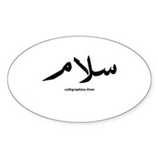 Peace Arabic Calligraphy Oval Decal
