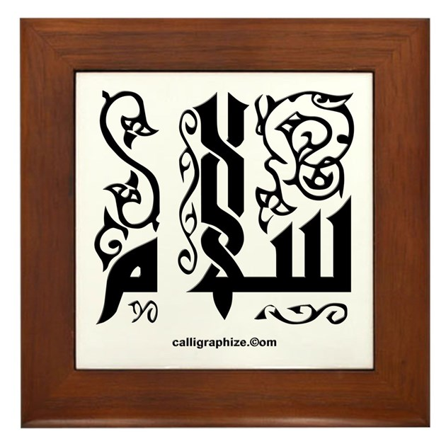 Peace arabic calligraphy framed tile by calligraphize