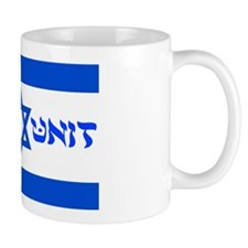 Flag Jew-Unit Mug