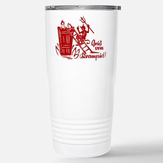 Krampus 020 Stainless Steel Travel Mug