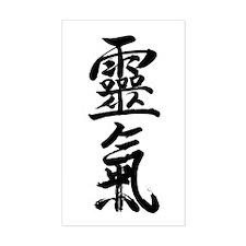 Reiki Kanji Calligraphy Rectangle Decal