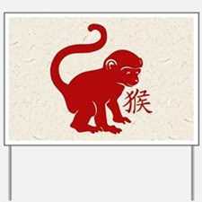 Cute Year Of The Monkey Yard Sign