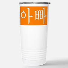 Cool Korea adoption Travel Mug