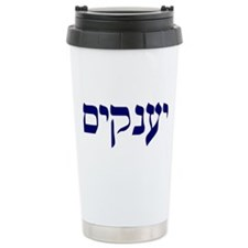Cute Jewish Stainless Steel Travel Mug