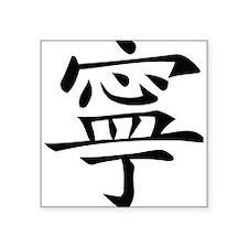 "Cute Chinese Square Sticker 3"" x 3"""