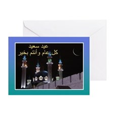 Qol Sharif Arabic Eid Greeting Card