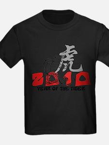 Unique Chinese zodiac tiger T