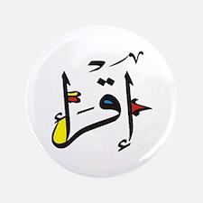 Funny Islam Button