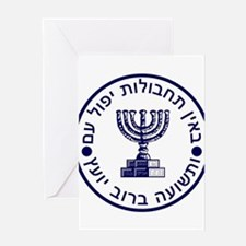 Mossad Logo Seal Greeting Cards