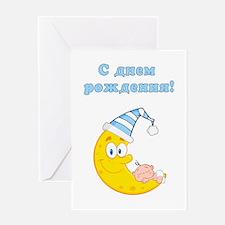Russian moon birthday Greeting Cards