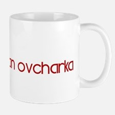 Caucasian Ovcharka (dog paw r Mug
