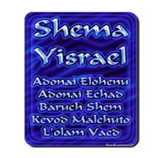 Shema Yisrael Mousepad