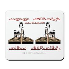 Umm Shaif Oilfield Abu Dhabi Mousepad