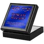 Torah Study Keepsake Box