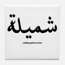 Shamila Arabic Calligraphy Tile Coaster