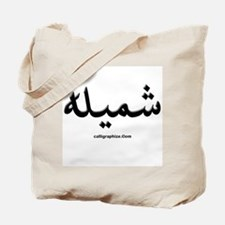 Shamila Arabic Calligraphy Tote Bag