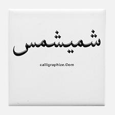 Shimmyshams Arabic Calligraphy Tile Coaster