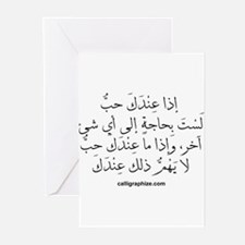 V Greeting Cards (Pk of 20)