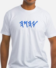 Men's Fitted Yahuah T-Shirt