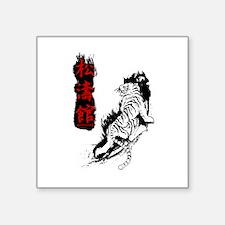 Shotokan Kanji Tiger Sticker