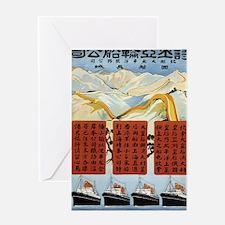 Funny Ocean liner Greeting Card