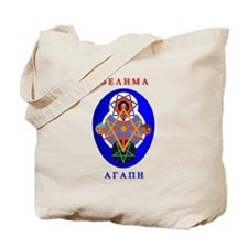Thelema / Agape Tote Bag