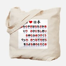 I Love Japan Language Tote Bag
