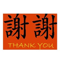 Thank You Xie Xie Postcards (Package of 8)