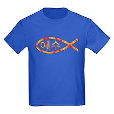 Korean Jesus Fish T