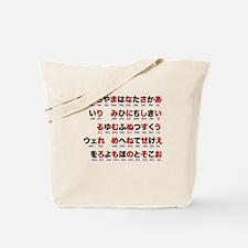 Japanese Hiragana Script Tote Bag