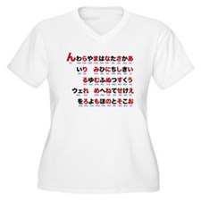 Japanese Hiragana Script T-Shirt