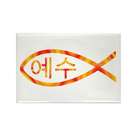 Korean Jesus Fish Rectangle Magnet (10 pack)