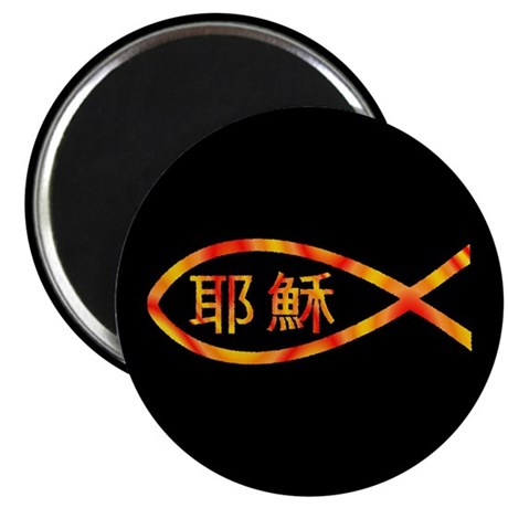 "Chinese Jesus Fish 2.25"" Magnet (100 pack)"