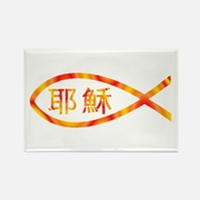Chinese Jesus Fish Rectangle Magnet