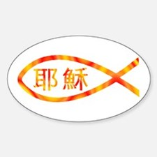 Chinese Jesus Fish Oval Decal