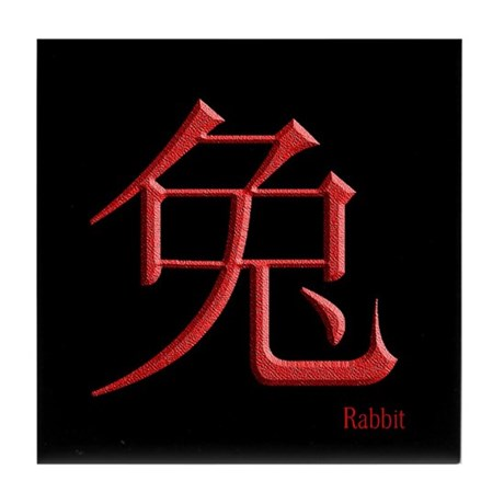 """Tile Coaster """"Chinese symbol Rabbit"""" by atelierstore"""