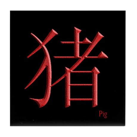 tile coaster quotchinese symbol pigquot by atelierstore