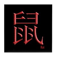"""Tile Coaster """"Chinese symbol Rat"""""""